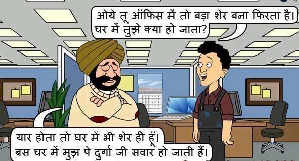 Office-me-Sher-ghar-me-funny-hindi-joke.jpg